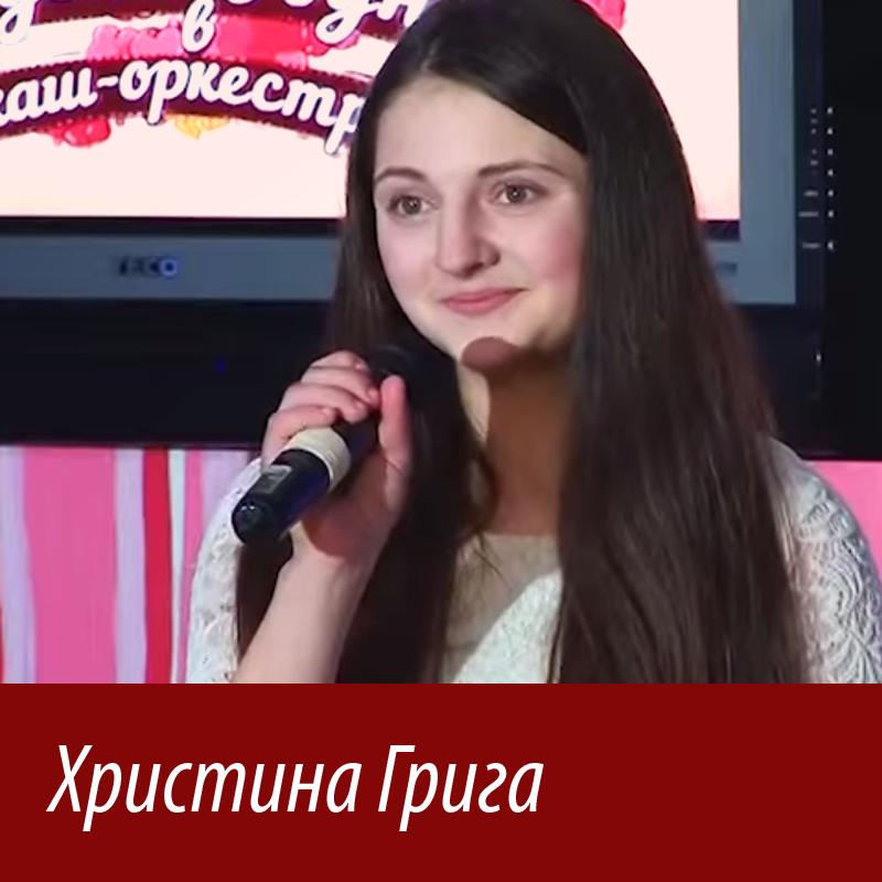 Христина Грига