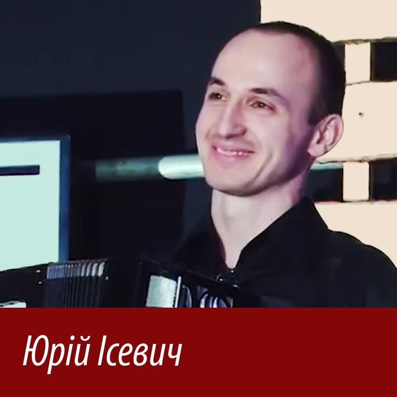 Юрій Ісевич