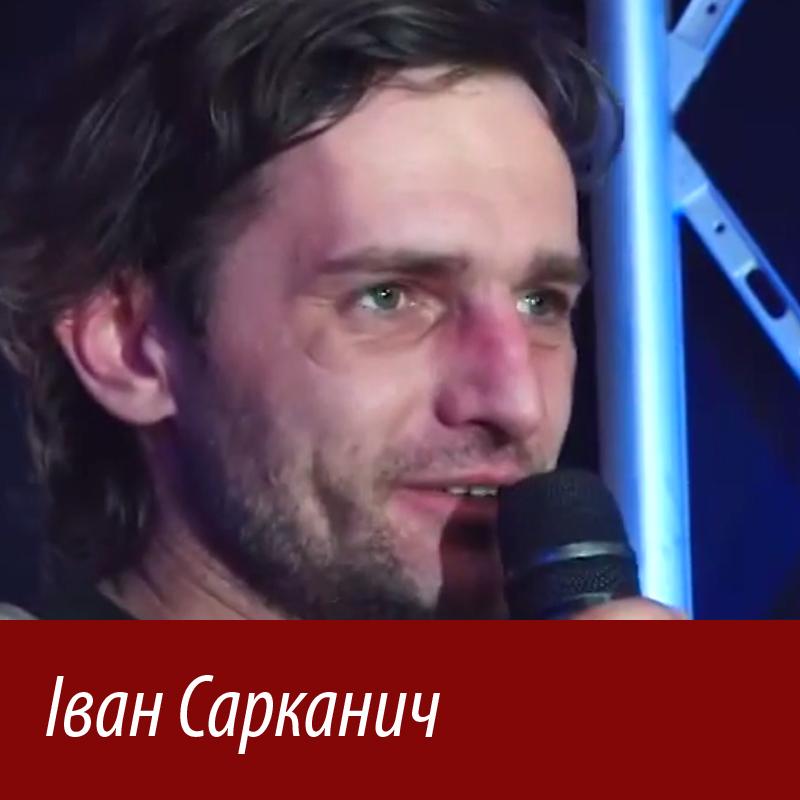 Іван Сарканич