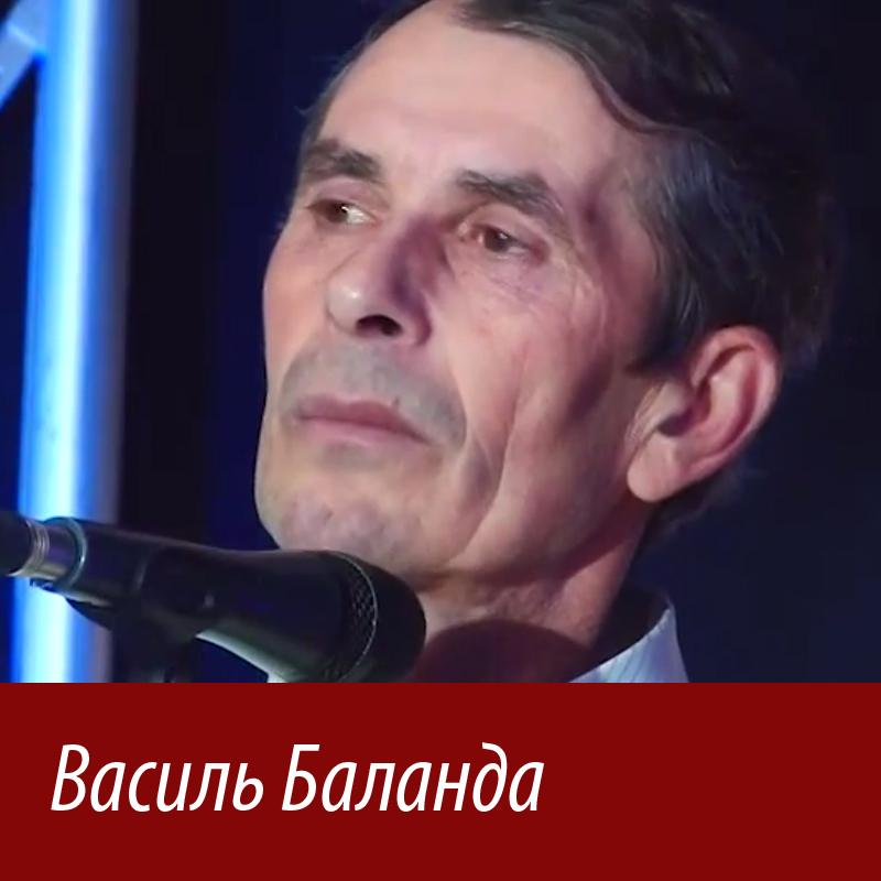 Василь Баланда