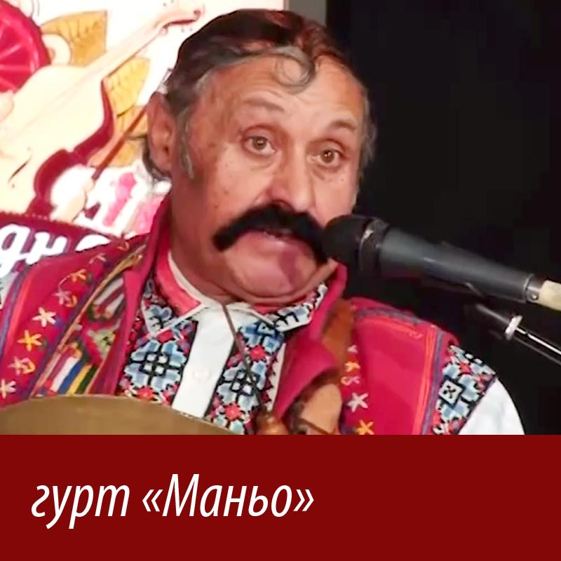 Маньо