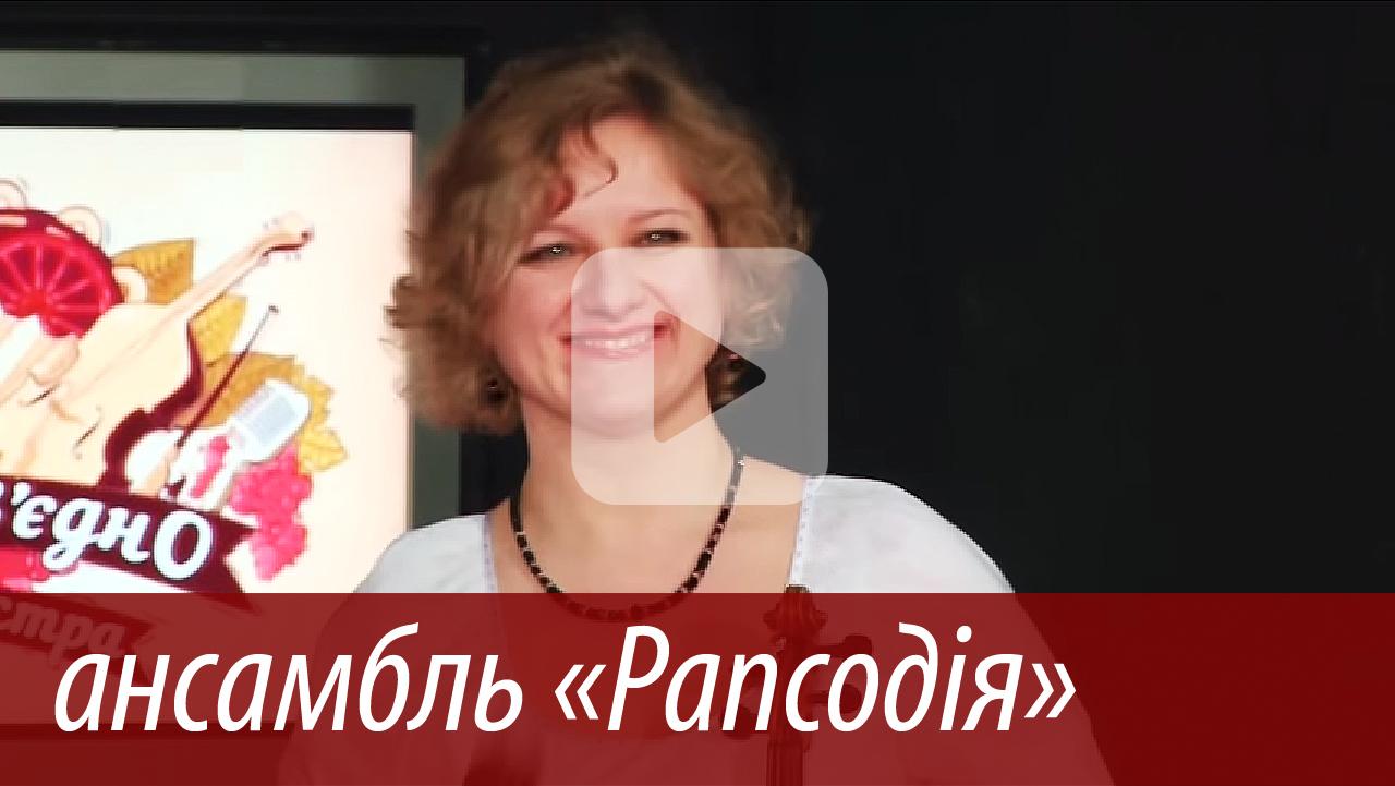 Рапсодія