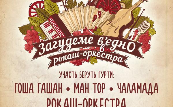 """Запрошуємо на фінальний гала-концерт шоу """"Загудеме в'єдно в Рокаш-Оркестра"""" 29 червня в Мукачеві!"""