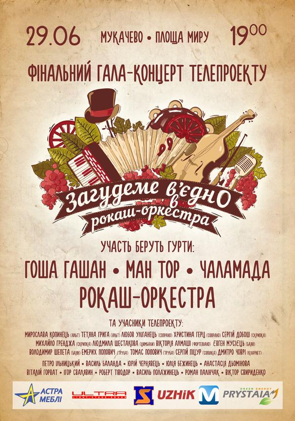 афіша оркестра 29 червня копи1я