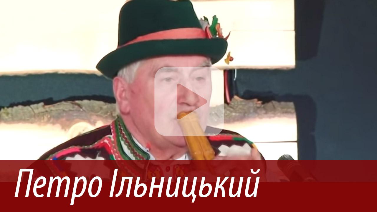 Петро Ільницький