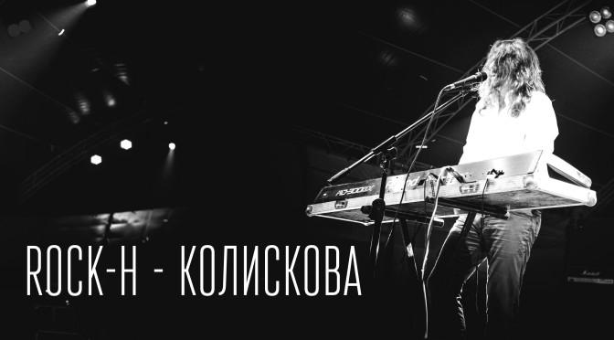"""Гурт Rock-H видав новий студійний трек – пісню """"Колискова"""""""