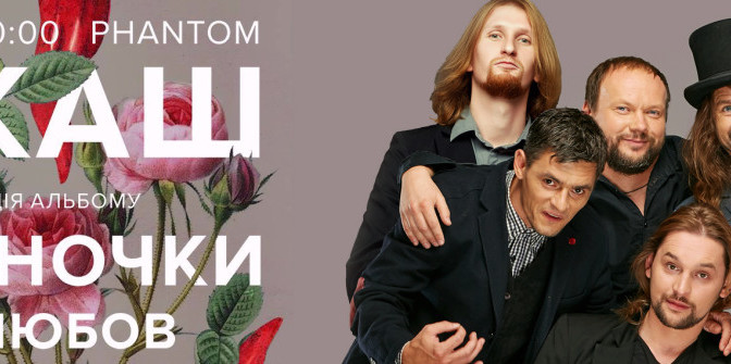Концерт в Ужгороді 8 березня