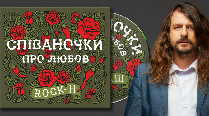 """Четвертий альбом гурту Rock-H / Рокаш """"Співаночки про любов"""""""