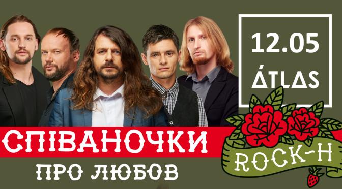 Гурт Rock-H вперше за два роки виступить у Києві з сольним концертом!