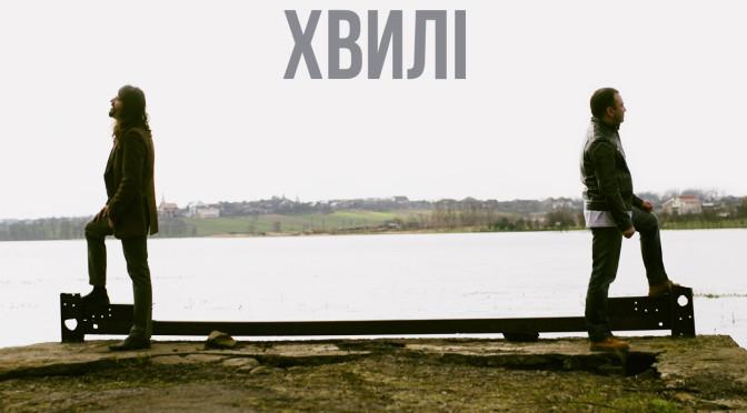 Прем'єра пісні від гурту Рокаш та Віктора Павліка